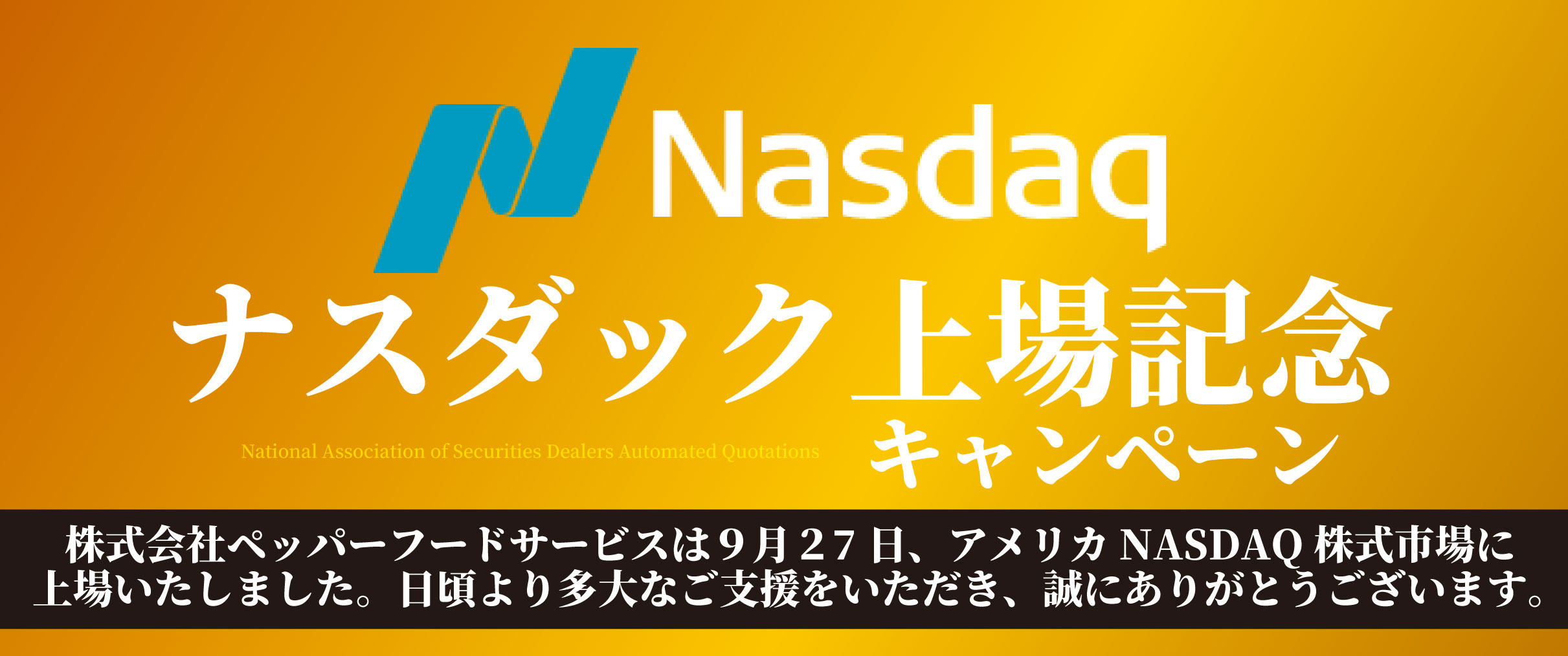 """NASDAQ listed memory"" application stamp campaign"