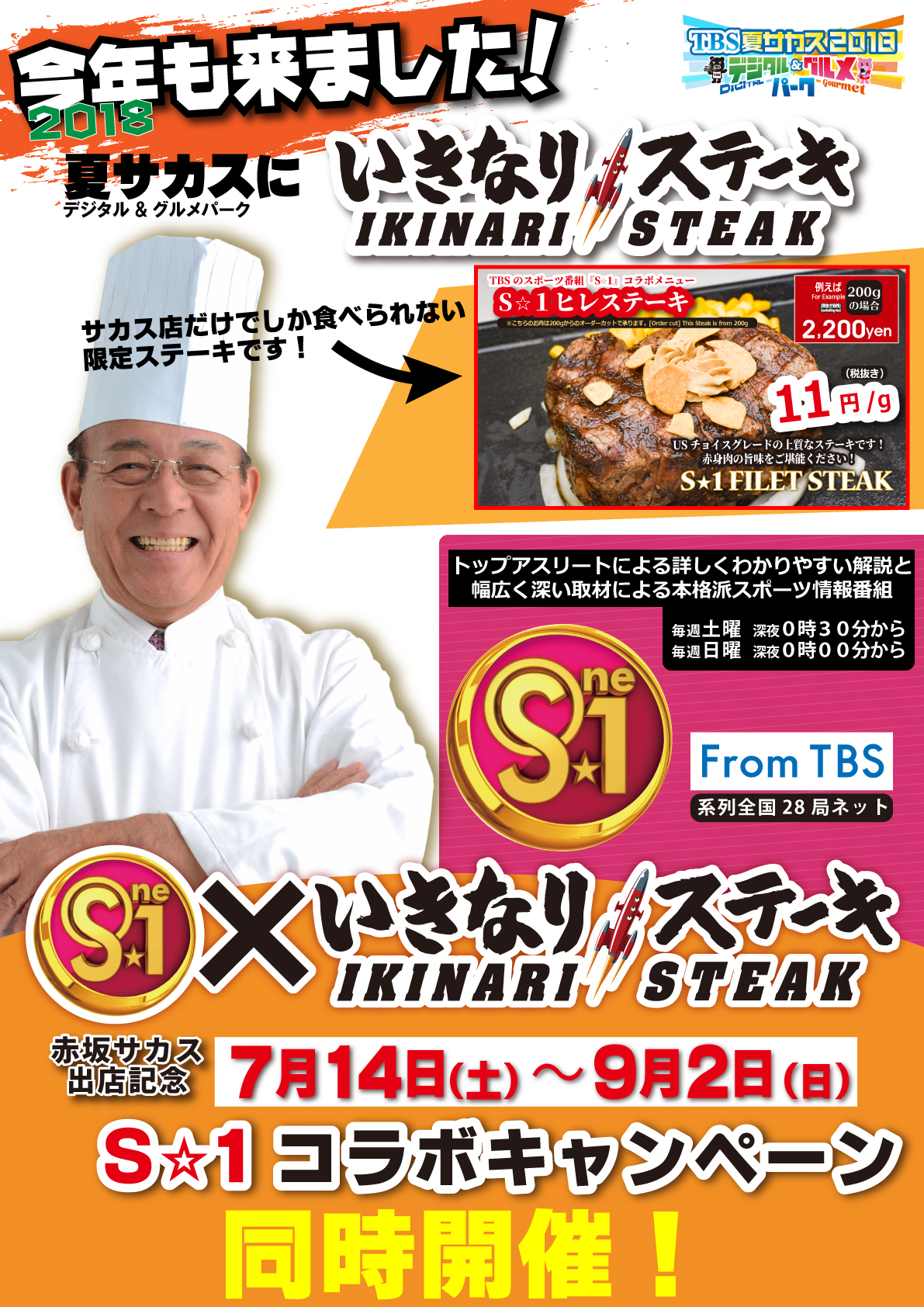 TBS is smart this year in the summer in sakasu! Steak comes up!